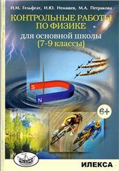 Контрольные работы по физике для основной школы, 7-9 класс, Гельфгат И.М., Ненашев И.Ю., Петракова М.А., 2013