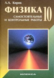 Физика-10, Разноуровневые самостоятельные и контрольные работы, Кирик Л.A., 2012