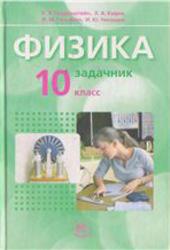Физика, 10 класс, Задачник, Часть 2, Генденштейн Л.Э., Кирик Л.А., Гельфгат И.М., 2009