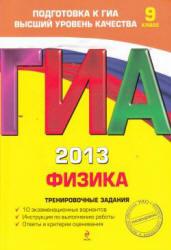 ГИА 2013, Физика, 9 класс, Тренировочные задания, Зорин Н.И., 2012