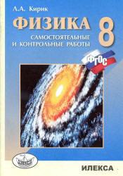 Физика, 8 класс, Разноуровневые самостоятельные и контрольные работы, Кирик Л.А., 2014