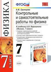 Контрольные и самостоятельные работы по физике, К учебнику Перышкина А.В., 7 класс, Громцева О.И., 2013