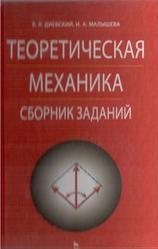 Теоретическая механика, Сборник заданий, Диевский В.А., Малышева И.А., 2009