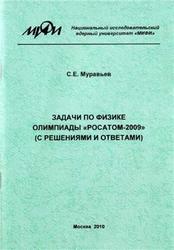Задачи по физике олимпиады Росатом 2009, Муравьев С.Е., 2010