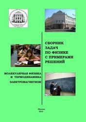 Сборник задач по физике с примерами решений, Молекулярная физика и термодинамика, Электромагнетизм, Александров В.Н., Виноградова Н.Б., Коротаева Е.А., 2010