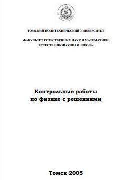 Контрольные работы по физике с решениями, учебное пособие, Борисов В.П., Кузнецов С.И. 2005