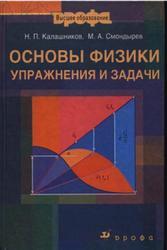Основы физики, Упражнения и задачи, Калашников Н.П., Смондырев М.А., 2004