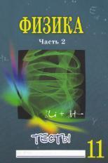 Физика, 11 класс, тесты в 2 частях, Сычев Ю.Н., 2012