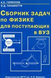 Сборник задач по физике для поступающих в ВУЗ, Горбунов А.К., Панаиотти Э.Д., 2005