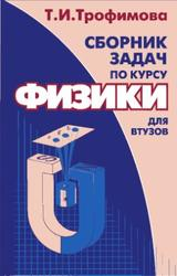 Сборник задач по курсу физики для втузов, Трофимова Т.И., 2005