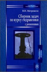 Сборник задач по курсу гидравлики с решениями, Метревели В.Н., 2007
