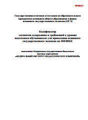 Кодификатор элементов содержания и требований к уровню подготовки обучающихся для проведения ОГЭ по Физике, 2015