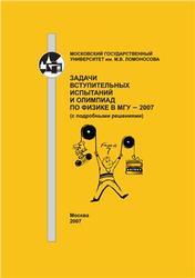 Задачи вступительных испытаний и олимпиад по физике в МГУ 2007, Макаров В.А., 2007