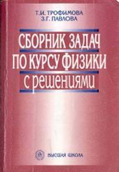 Сборник задач по курсу физики с решениями, Трофимова Т.И., Павлова З.Г., 2002