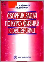 Сборник задач по курсу физики с решениями, Трофимова Т.И., Павлова З.Г., 2003