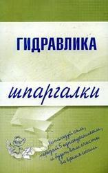Гидравлика, Шпаргалки, Бабаев М.А.
