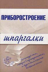 Приборостроение, Шпаргалки, Бабаев М.А.