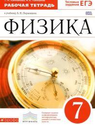 Физика, 7 класс, рабочая тетрадь к учебнику Перышкина А.В., Ханнанова Т.А., Ханнанов Н.К., 2014