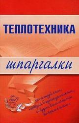 Теплотехника, Шпаргалки, Бурханова Н.