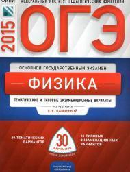 ОГЭ, физика, тематические и типовые экзаменационные варианты, 30 вариантов, Камзеевой Е.Е., 2015