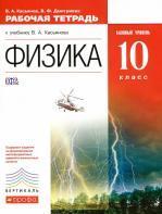 Физика, базовый уровень, 10 класс, рабочая тетрадь к учебнику Касьянова В.А., Касьянов В.А., Дмитриева В.Ф., 2015