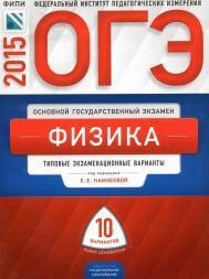 ОГЭ, физика, типовые экзаменационные варианты, 10 вариантов, Камзеевой Е.Е., 2015