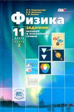 Физика, задачник, 11 класс, Генденштейн Л.Э., Кошкина А.В., Левиев Г.И., 2014