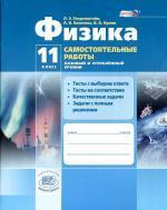 Физика, 11 класс, самостоятельные работы, учебное пособие для учащихся общеобразовательных организаций (базовый и углублённый уровни), Генд