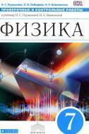 Физика, 7 класс, проверочные и контрольные работы, Пурышева Н.С., Лебедева О.В., Важеевская Н.Е., 2014