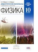 Физика, 10 класс, дидактические материалы к учебникам Касьянова В.А., Марон А.Е., 2014