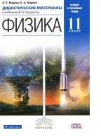 Физика, 11 класс, дидактические материалы к учебникам Касьянова В.А., Марон А.Е., Марон Е.А., 2014