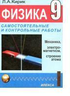 Физика 9, разноуровневые самостоятельные и контрольные работы, механика, электромагнетизм, строение атома, Кирик Л.А., 2014