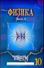 Физика, 10 класс, Тесты, часть 2, Сычёв Ю.Н., 2012