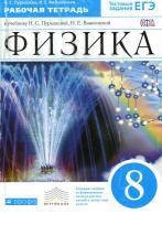Физика, 8 класс, рабочая тетрадь, Пурышева Н.С., Важеевская Н.Е., 2014