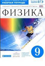 Физика, 9 класс, рабочая тетрадь к учебнику Пурышевой Н.С., Важеевской Н.Е., Чаругина В.М., 2014