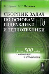 Сборник задач по основам гидравлики и теплотехники, Ерохин В.Г., Маханько М.Г., 2012