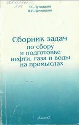 Сборник задач по сбору и подготовке нефти, газа и воды на промыслах, Лутошкин Г.С., Дунюшкин И.И., 2005