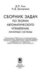 Сборник задач по теории автоматического управления, Линейные системы, Ким Д.П., Дмитриева Н.Д., 2007