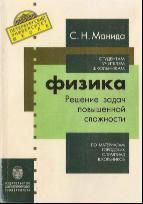 Физика, решение задач повышенной сложности, по материалам городских олимпиад школьников, Манида С.Н., 2004