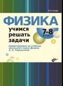 Физика. Учимся решать задачи. 7-8 класс. Гайкова И.И., 2011