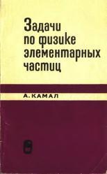 Задачи по физике элементарных частиц, Камал А., 1968