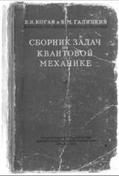 Сборник задач по квантовой механике, Галицкий В.М., Карнаков Б.М., 1956
