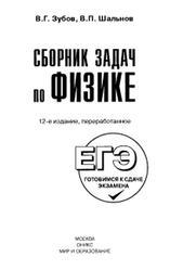 Сборник задач по физике, Зубов В.Г., Шальнов В.П., 2009