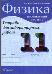 Физика, 11 класс, Профильный уровень, Тетрадь для лабораторных работ, Касьянов В.А., Коровин В.А., 2014