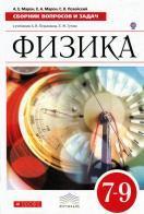 Физика, сборник вопросов и задач, 7 9 класс, учебное пособие для общеобразовательных учреждений, Марон А.Е., Марок Е.А., Позойский С.В., 2013