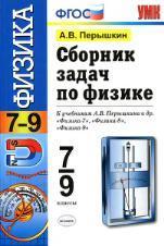 Сборник задач по физике, 7-9 класс, к учебникам Перышкина А.В., «Физика, 7 класс», «Физика. 8 класс», «Физика. 9 класс», Перышкин А.В., Лонцова Г.А., 2