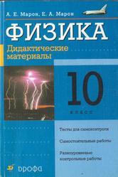 Физика, 10 класс, Дидактические материалы, Марон А.Е., Марон Е.А., 2005