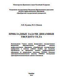 Прикладные задачи динамики твердого тела, учебное пособие, Кудина Л.И., Власов Ю.Л., 2014