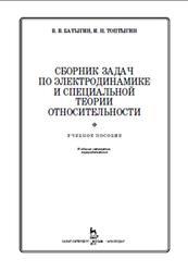 Сборник задач по электродинамике и специальной теории относительности, Батыгин В.В., Топтыгин И.Н., 2010