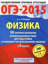 ОГЭ-2015, Физика, 30 типовых вариантов экзаменационных работ для подготовки к основному государственному экзамену в 9-м классе, Пурышева Н.С., 20